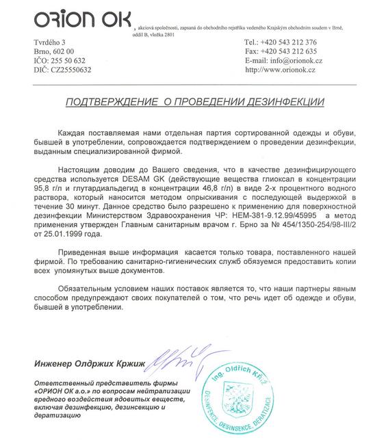 сертификат о дезинфекции