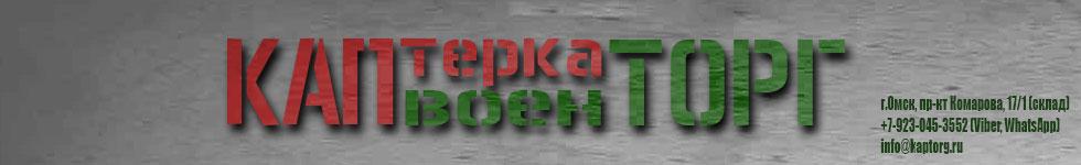 КапТорг